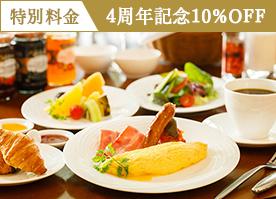 【3周年記念10%OFF】<スタンダードフレンチ>ミシュラン1つ星シェフが彩るディナー/2食付